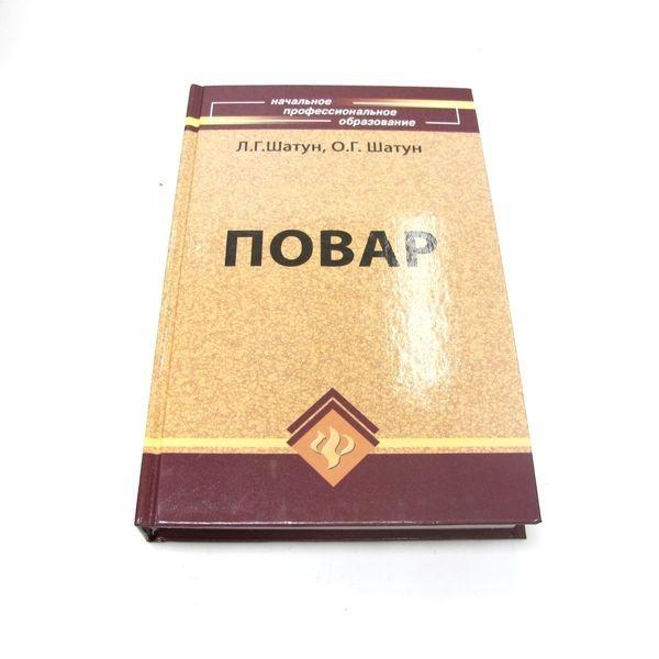 """книга """"Повар"""", Л.Г.Шатун и"""